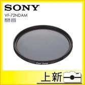 下標立出/24期0利率《台南-上新》SONY VF-72NDAM ND 減光鏡 適用 72mm 鏡頭