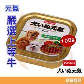 Pet s love元氣犬餐盒100g 嚴選上等牛口味/狗餐盒/罐頭【寶羅寵品】