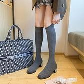 長靴女過膝2021秋冬新款百搭粗跟彈力襪子靴網紅瘦瘦鞋潮ins高筒 夏季新品