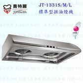 【PK廚浴生活館】高雄喜特麗 JT-1331L 標準型排油煙機 JT-1331 不銹鋼  實體店面 可刷卡