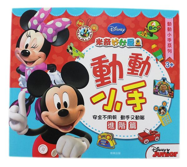 【卡漫城】 米奇妙妙屋 遊戲本 進階篇 動動小手 Mickey ㊣版 兒童 美勞 米奇 拼圖 遊戲書 勞作 幼兒