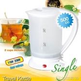 (快速)燒水壺 0.5L全球通用雙電壓旅行電熱水壺迷你小型燒水壺便攜式110/220VYYJ