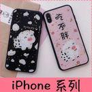 【萌萌噠】iPhone X XR Xs Max 6s 7 8 plus 可愛卡通新年小豬吃不胖保護殼 全包防摔軟殼 滴膠金箔手機殼
