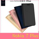 【萌萌噠】諾基亞 Nokia 7 Plus  簡約商務 融洽系列 純色側翻皮套 全包軟殼 插卡 免扣 手機殼 手機套