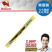 【Bullsone】RainOK高性能雨刷22吋