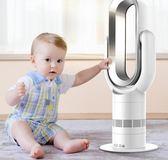 暖風機 無葉風扇冷暖兩用暖風機取暖器電暖器台式家用電風扇  DF  二度3C