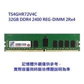 新風尚潮流 創見 伺服器記憶體 【TS4GHR72V4C】 工作站 用 REG DDR4-2400 32GB