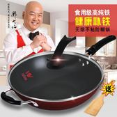 炒鍋 不黏鍋易清洗32CM平底鍋燃氣電磁爐鐵鍋廠家直銷XQB