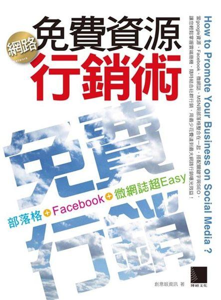 (二手書)網路免費資源行銷術:部落格+Facebook+微網誌超Easy