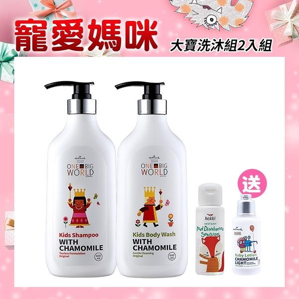 Hallmark合瑪克 寵愛媽咪 大寶洗沐2入組【BG Shop】童話洗髮/沐浴x2