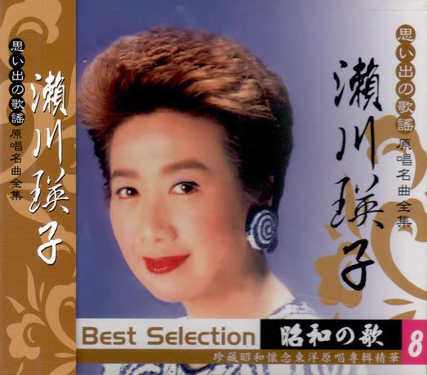 昭和的歌 原唱名曲全集8 瀨川瑛子 CD  (購潮8)
