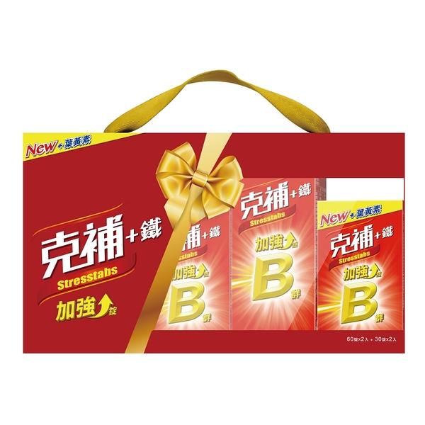 【克補】B群+鐵加強錠禮盒共180錠 (全新配方 添加葉黃素)