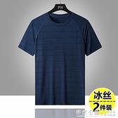 夏季冰感短袖t恤男衣服2021新款冰絲速干半袖寬鬆中老年爸爸體恤 怦然新品