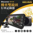 飛樂 Philo Discover JD150 【送16G↗】前後雙錄 機車行車紀錄器 非MS276WG