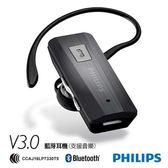PHILIPS SHB1600/97耳塞式藍芽耳機