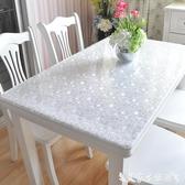 桌巾PVC防水防燙桌布軟塑膠玻璃透明餐桌布桌墊免洗茶幾墊臺布 LX春季新品