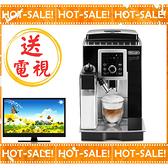 《台灣煒太公司貨+贈到府安裝教學》Delonghi ECAM 23.260.SB 迪朗奇 欣穎型 義式 全自動 咖啡機