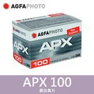 【現貨】APX100 愛克發 APX 100度 黑白 軟片 135底片 負片 ilford 屮X3 (保存效期內)