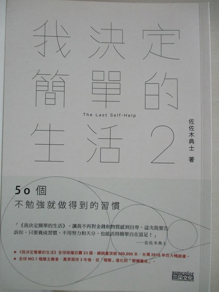 【書寶二手書T6/勵志_IUP】我決定簡單的生活2:50個不勉強就做得到的習慣_佐佐木典士,  游韻馨