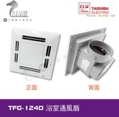 《台芝TOSHIBA》清風通風扇 TFG-124D MIT台灣製照