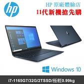 (全新11代新機)HP Elite Dragonfly G2 3E5C0PA 13吋4K觸控筆電 i7-1165G7/32G/2TSSD/Win10 Pro/保固3年