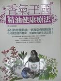 【書寶二手書T1/美容_D1I】香氣王國-精油健康療法_陳為聖