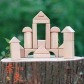 積木大塊木制原木清水積木玩具櫸木經典系列-歸真【奈良優品】