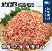 ㊣東港乾燥櫻花蝦 300g±5%#櫻花蝦#正東港 #米糕#一極品#東港#炒飯#鮮甜