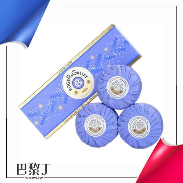 ROGER & GALLET 皇室薰衣草香水皂禮盒 100g(3入組)【巴黎丁】