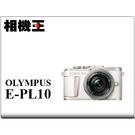 Olympus E-PL10 Kit 白色〔含EZ 14-42mm〕公司貨【接受客訂】回函送禮券 10/31 止