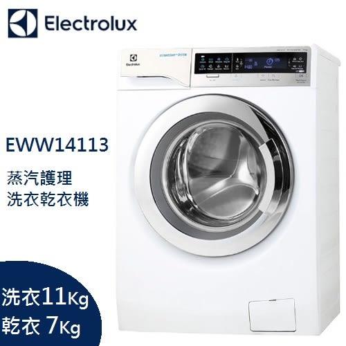 【24期0利率+基本安裝+舊機回收】伊萊克斯 Electrolux 11 / 7公斤 蒸汽護理洗脫烘衣機 EWW14113