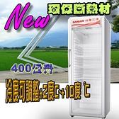 台灣三洋400L冷藏櫃 SRM-400RA 冷度可調整+2度C~+10度C[(含運不安裝)}