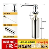 給皂機不銹鋼瓶全銅頭304水槽皂液器水槽配件廚房用洗手液盒 雙12