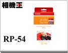 ★相機王★Canon SELPHY RP-54〔4x6 相紙54張〕CP1200 CP910 專用