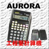 ~3C  王~震旦AURORA 大字幕顯示工程計算機8 2 位顯示131 組工程數學運算自動斷電SC600