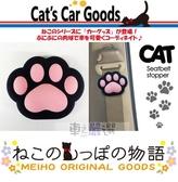 車之嚴選 cars_go 汽車用品【ME120】日本進口 黑貓物語 貓腳掌印造型 安全帶鬆緊扣固定夾(可夾書包)