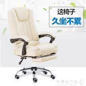 電腦椅舒適久坐家用旋轉椅學生椅子主播書房辦公椅可躺直播老板椅YYP  『歐韓流行館』
