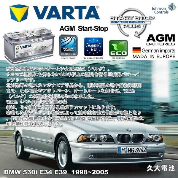 ✚久大電池❚ 德國進口 VARTA G14 AGM 95Ah 寶馬 BMW 530i E34 E39 1998~2005