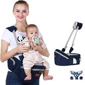 嬰兒腰凳背帶四季多功能輕便單凳肩帶寶寶坐凳創意【古怪舍】