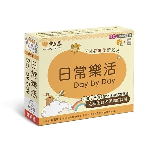 日常樂活Day by Day(小桌曆英文超給力系列)(獨家名師專業講解+365天