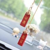 汽車掛飾-檔創意女神款後視鏡吊墜個性飾品 提拉米蘇