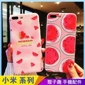 西瓜浮雕殼 紅米Note5 透明手機殼 小清新水果 全包邊軟殼 保護殼保護套 防摔殼