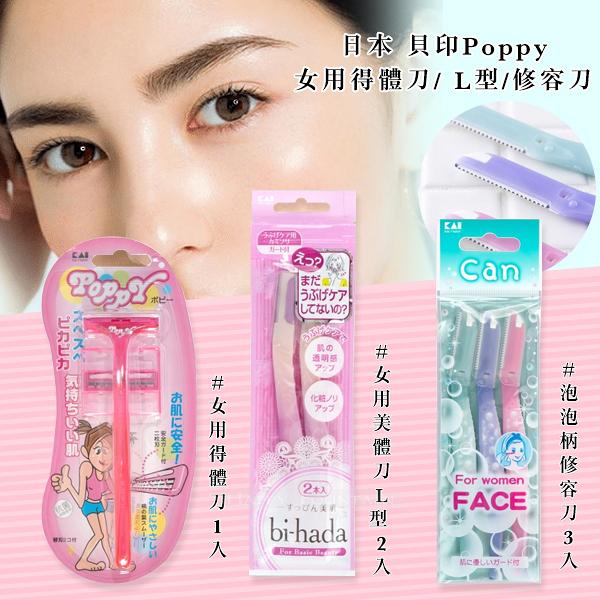 日本貝印Poppy女用得體刀/ L型/修容刀