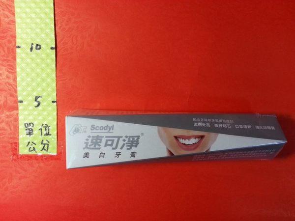 【速可淨】美白牙膏(110g)