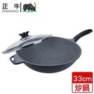 【正牛】手工鑄造不沾炒鍋-33cm 台灣製