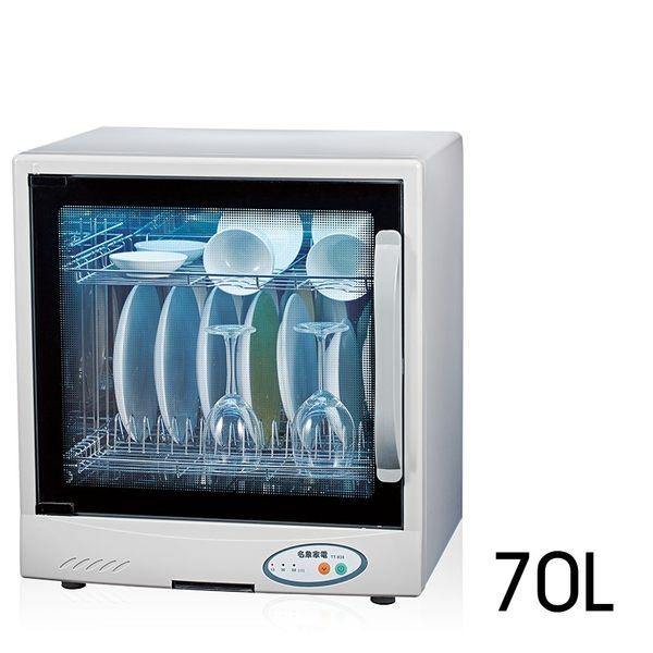 ^聖家^名象二層紫外線殺菌烘碗機 TT-938 【全館刷卡分期+免運費】