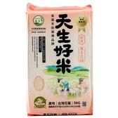 天生好米優選黃金比例米5KG/CNS二等【愛買】