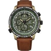CITIZEN星辰 PROMASTER SKY光動能鈦金屬電波腕錶 AT8194-11X