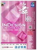 二手書博民逛書店 《舞動 InDesign Creative Cloud 設計寶典》 R2Y ISBN:9789865835491│趙雅芝