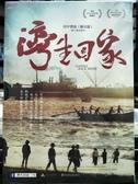挖寶二手片-T03-528-正版DVD-華語【灣生回家】-金馬獎最佳紀錄片入圍(直購價)
